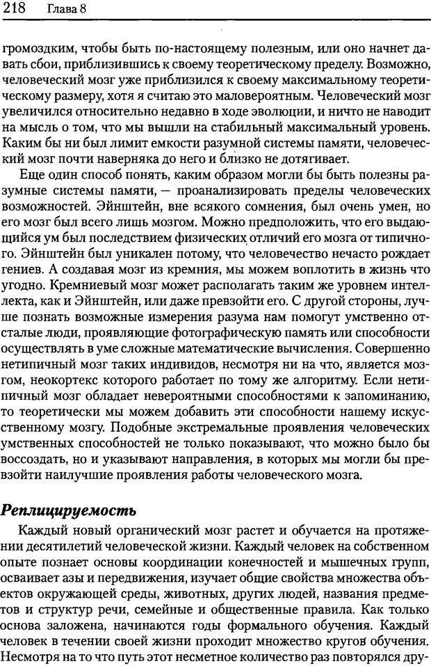 DJVU. Об интеллекте. Хокинс Д. Страница 216. Читать онлайн
