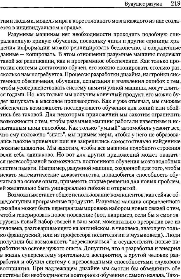 DJVU. Об интеллекте. Хокинс Д. Страница 217. Читать онлайн