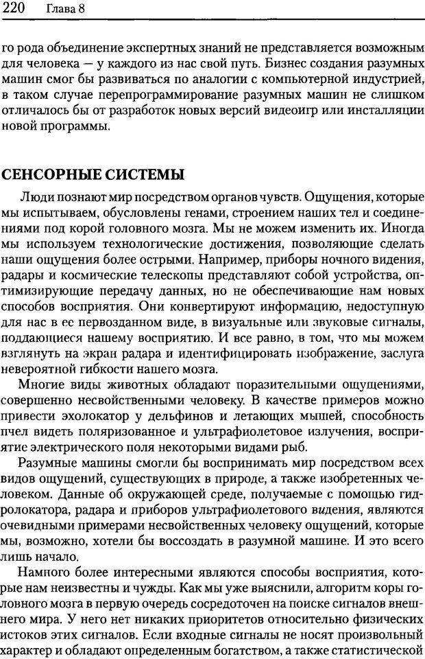 DJVU. Об интеллекте. Хокинс Д. Страница 218. Читать онлайн