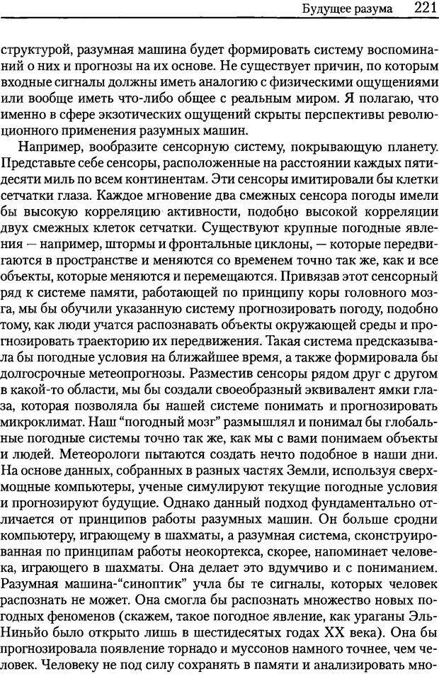 DJVU. Об интеллекте. Хокинс Д. Страница 219. Читать онлайн