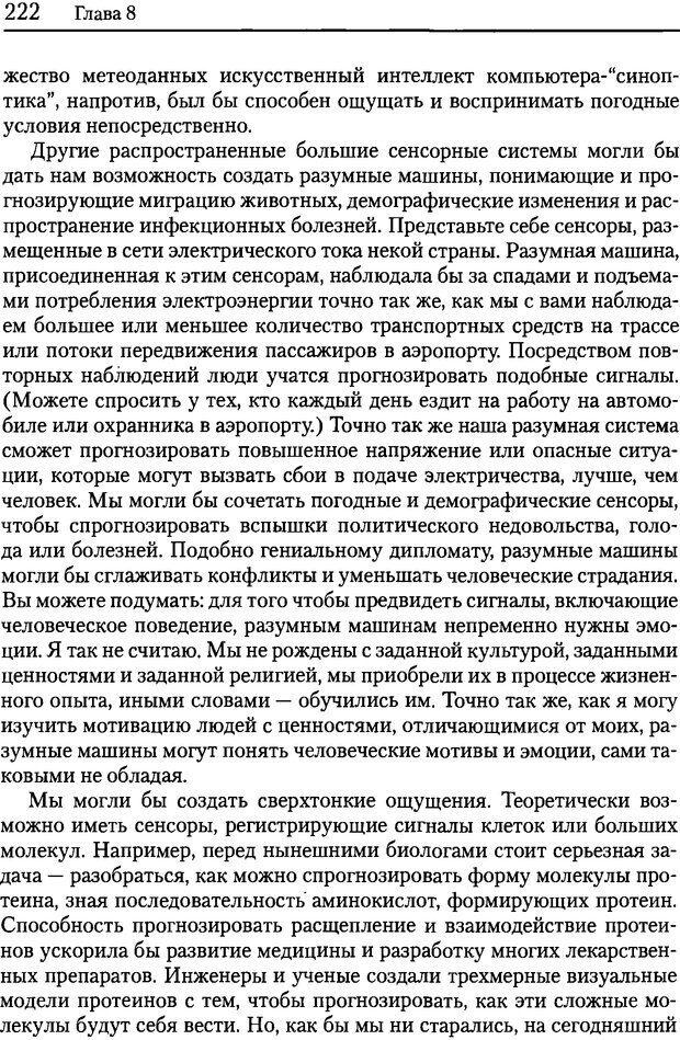 DJVU. Об интеллекте. Хокинс Д. Страница 220. Читать онлайн