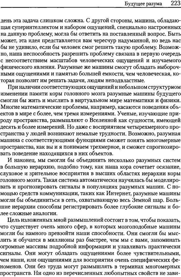DJVU. Об интеллекте. Хокинс Д. Страница 221. Читать онлайн