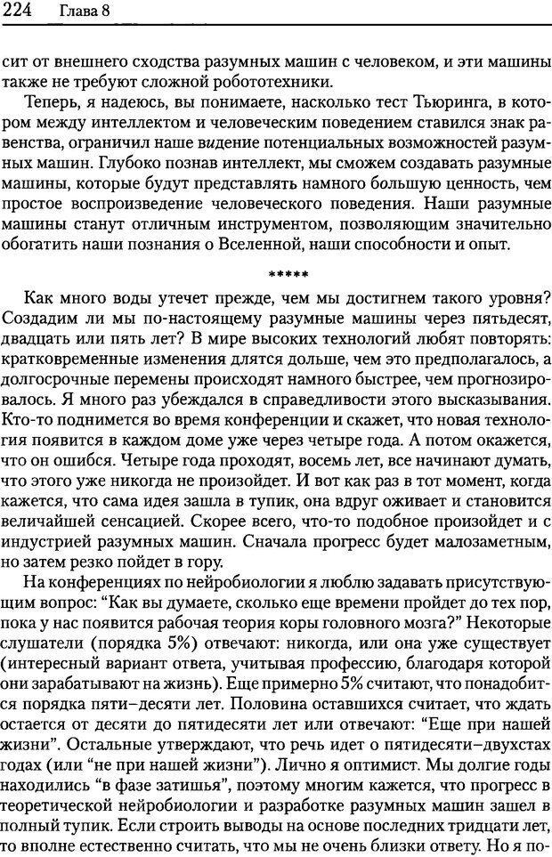DJVU. Об интеллекте. Хокинс Д. Страница 222. Читать онлайн