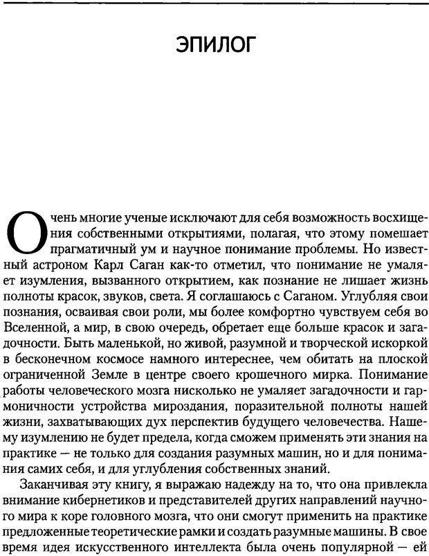 DJVU. Об интеллекте. Хокинс Д. Страница 224. Читать онлайн