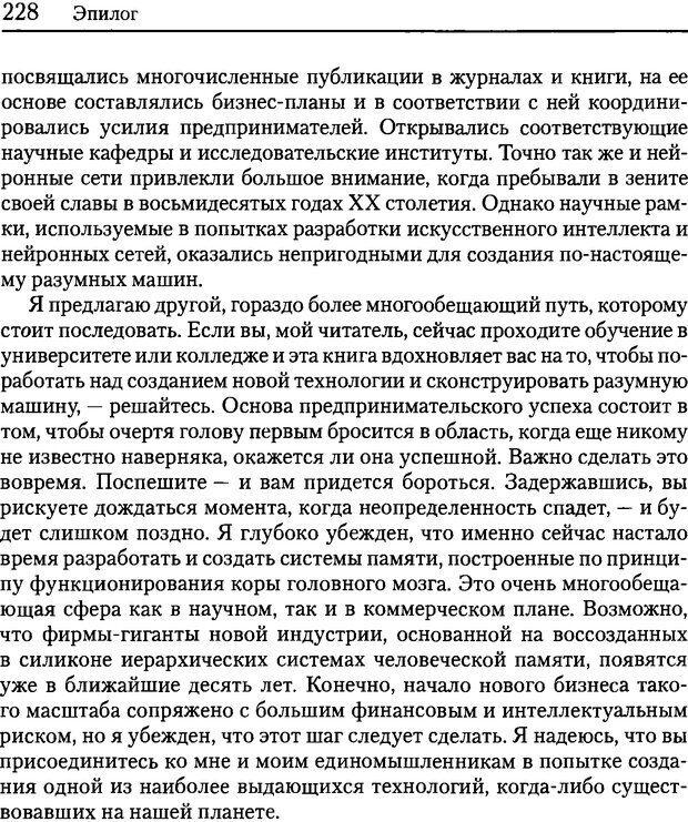 DJVU. Об интеллекте. Хокинс Д. Страница 225. Читать онлайн