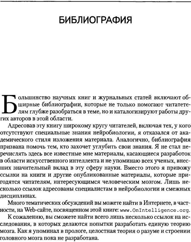 DJVU. Об интеллекте. Хокинс Д. Страница 226. Читать онлайн