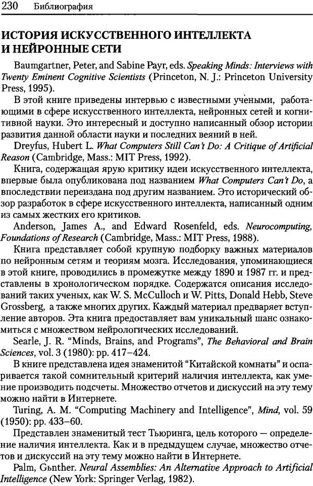 DJVU. Об интеллекте. Хокинс Д. Страница 227. Читать онлайн