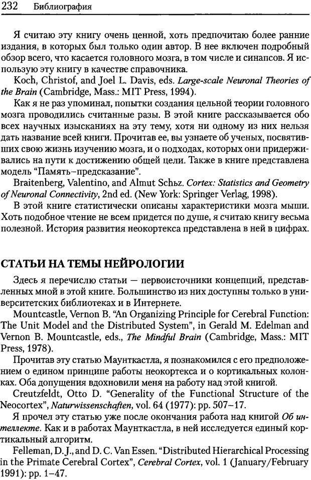 DJVU. Об интеллекте. Хокинс Д. Страница 229. Читать онлайн