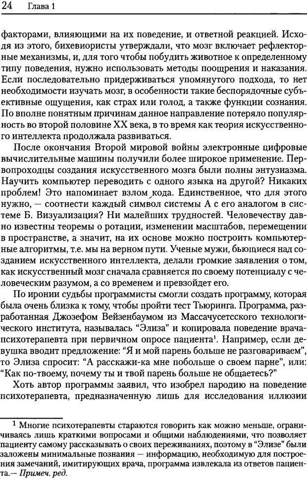 DJVU. Об интеллекте. Хокинс Д. Страница 23. Читать онлайн