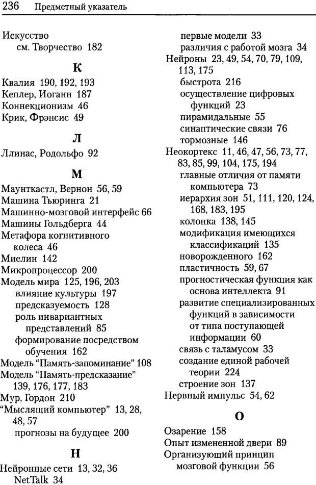 DJVU. Об интеллекте. Хокинс Д. Страница 232. Читать онлайн