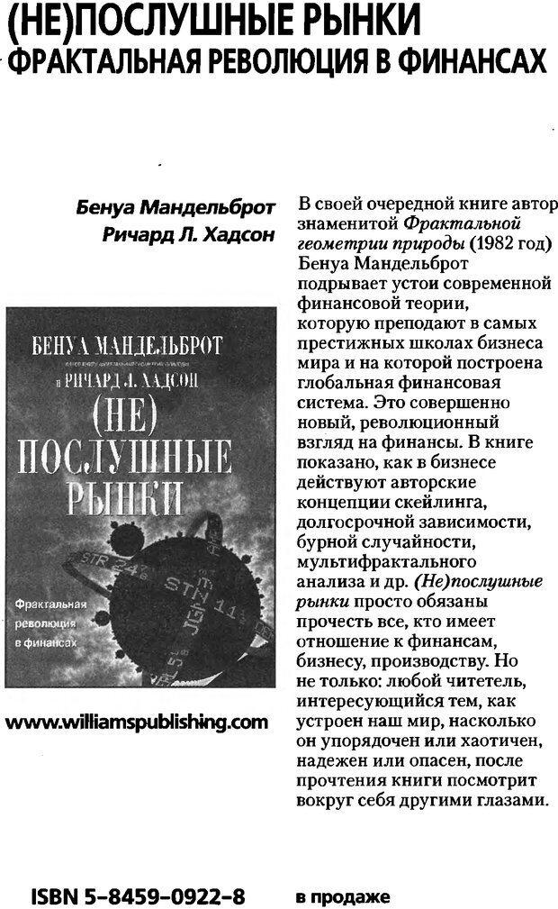 DJVU. Об интеллекте. Хокинс Д. Страница 236. Читать онлайн