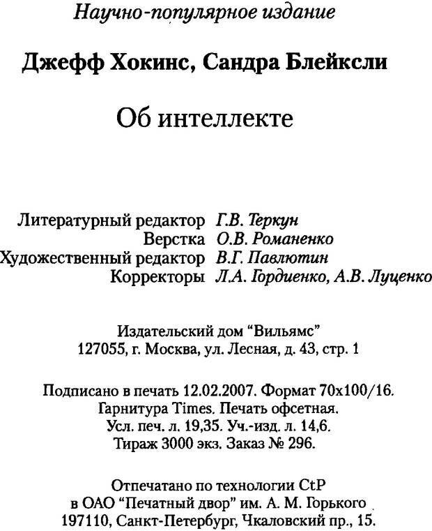 DJVU. Об интеллекте. Хокинс Д. Страница 238. Читать онлайн