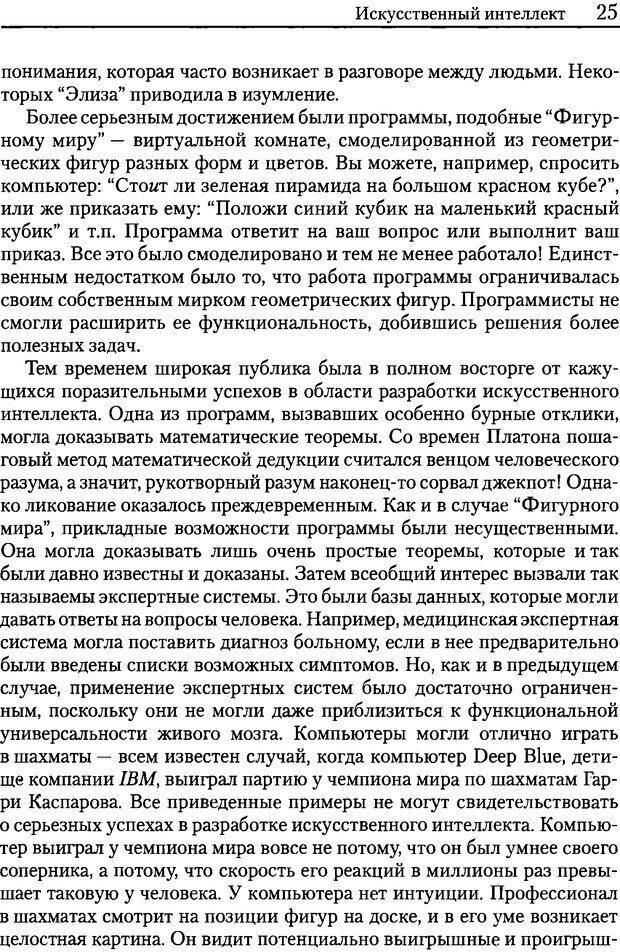 DJVU. Об интеллекте. Хокинс Д. Страница 24. Читать онлайн