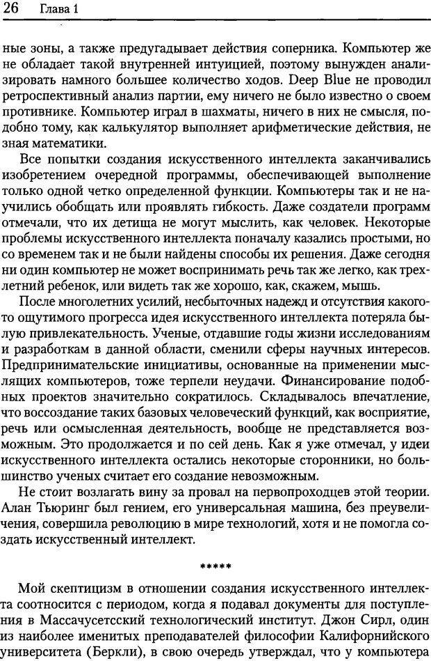 DJVU. Об интеллекте. Хокинс Д. Страница 25. Читать онлайн