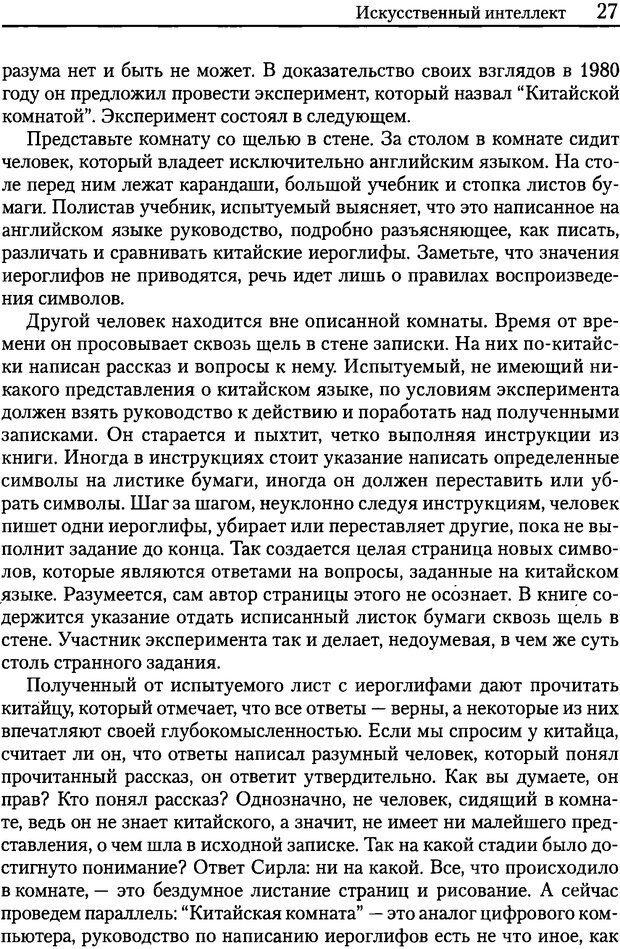 DJVU. Об интеллекте. Хокинс Д. Страница 26. Читать онлайн