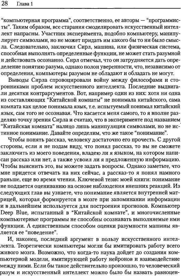 DJVU. Об интеллекте. Хокинс Д. Страница 27. Читать онлайн
