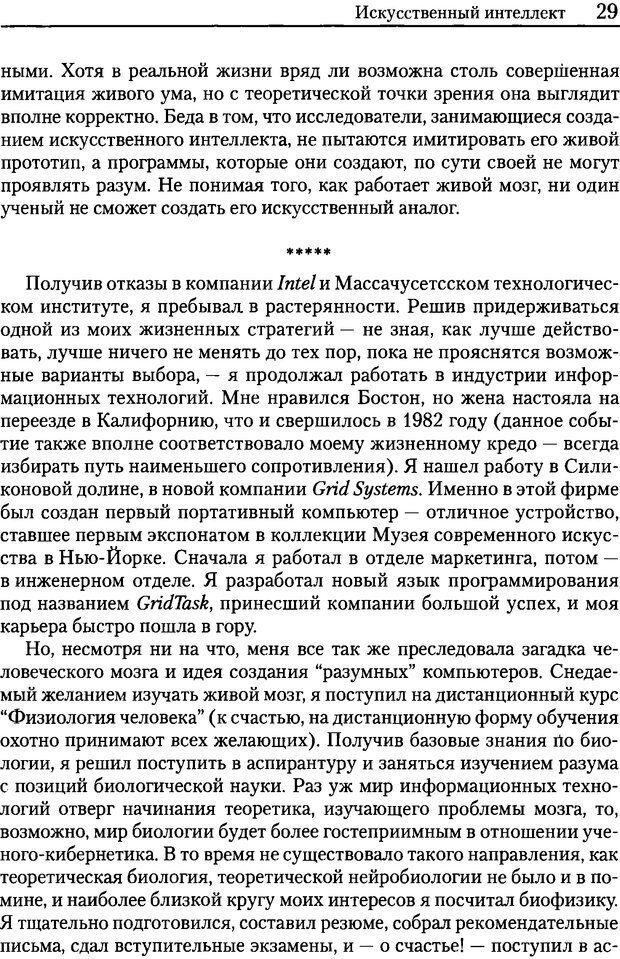 DJVU. Об интеллекте. Хокинс Д. Страница 28. Читать онлайн