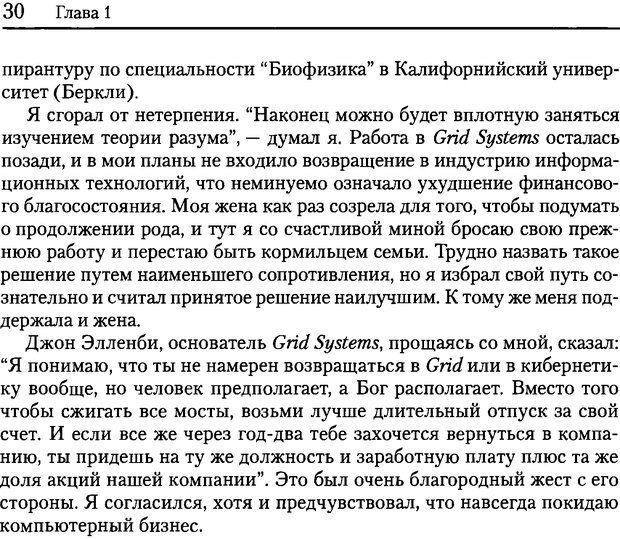 DJVU. Об интеллекте. Хокинс Д. Страница 29. Читать онлайн