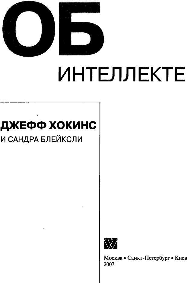 DJVU. Об интеллекте. Хокинс Д. Страница 3. Читать онлайн