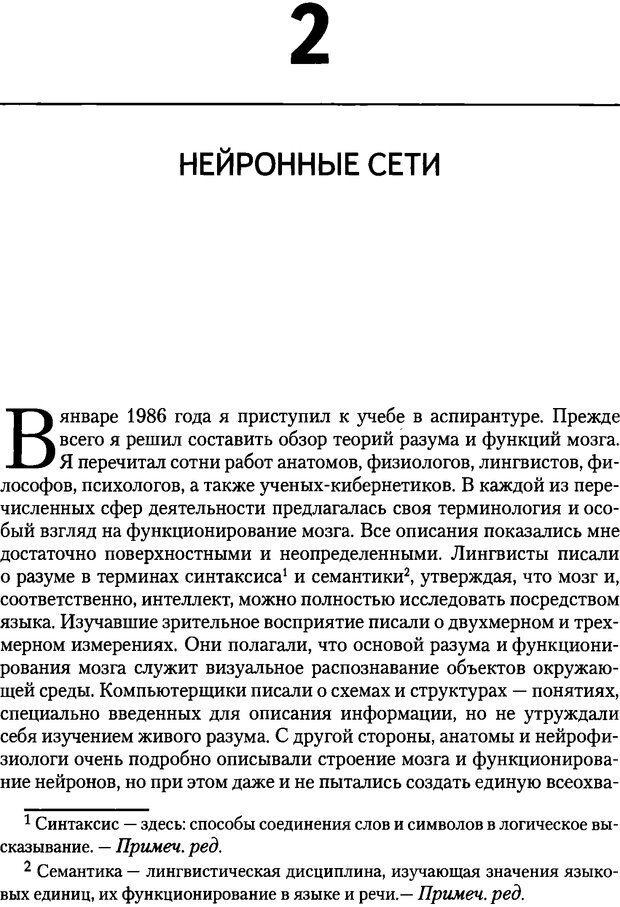 DJVU. Об интеллекте. Хокинс Д. Страница 30. Читать онлайн