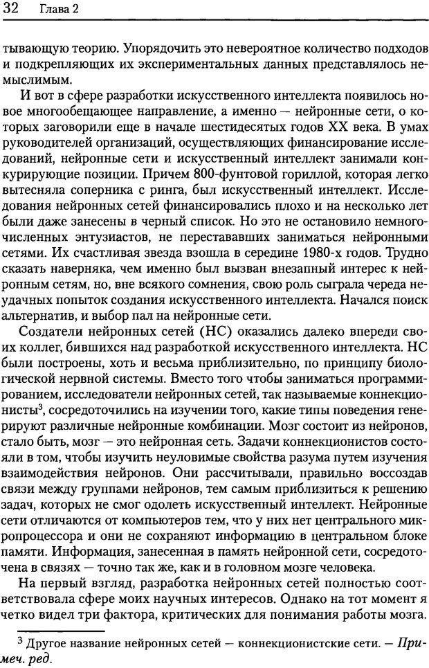 DJVU. Об интеллекте. Хокинс Д. Страница 31. Читать онлайн