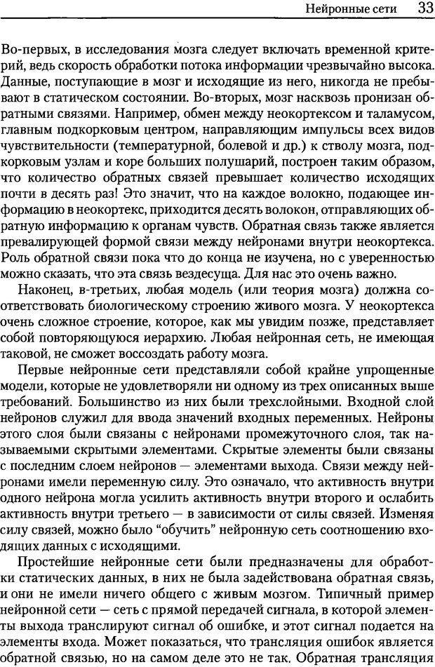DJVU. Об интеллекте. Хокинс Д. Страница 32. Читать онлайн