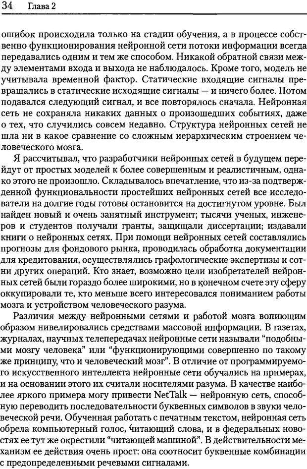 DJVU. Об интеллекте. Хокинс Д. Страница 33. Читать онлайн