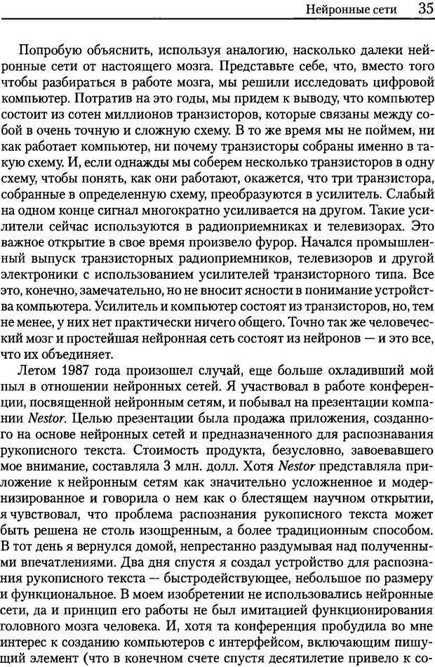 DJVU. Об интеллекте. Хокинс Д. Страница 34. Читать онлайн
