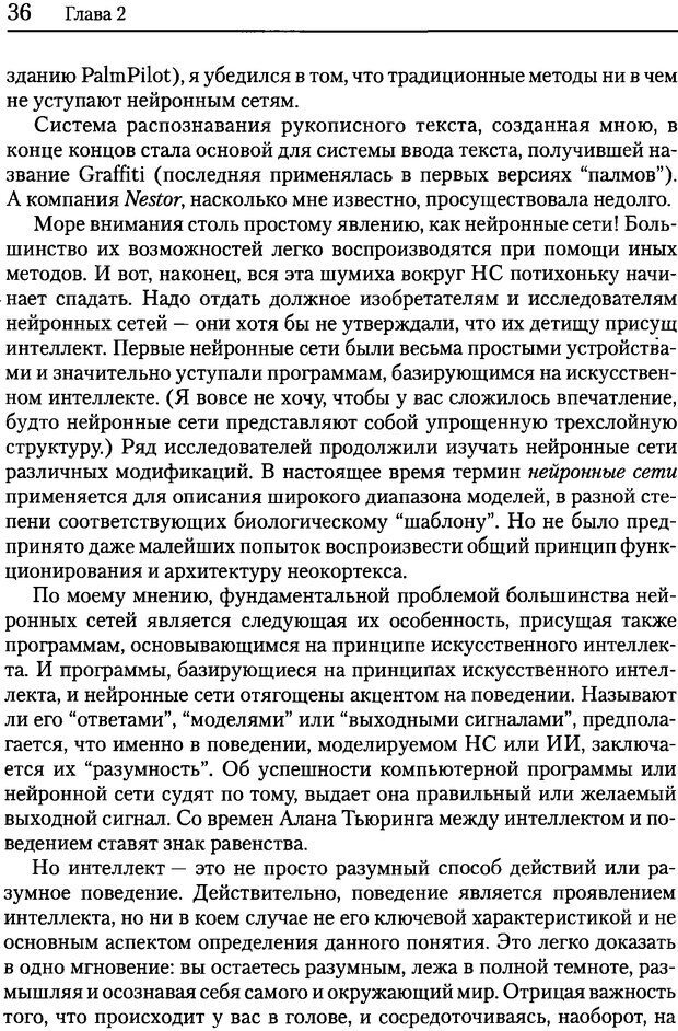 DJVU. Об интеллекте. Хокинс Д. Страница 35. Читать онлайн