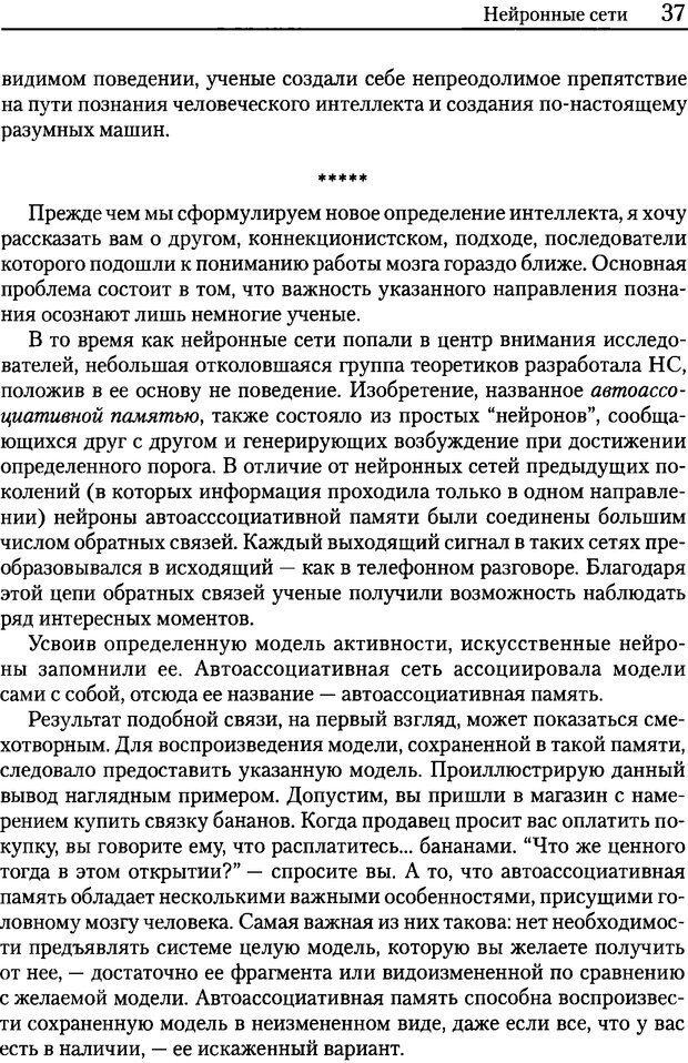 DJVU. Об интеллекте. Хокинс Д. Страница 36. Читать онлайн