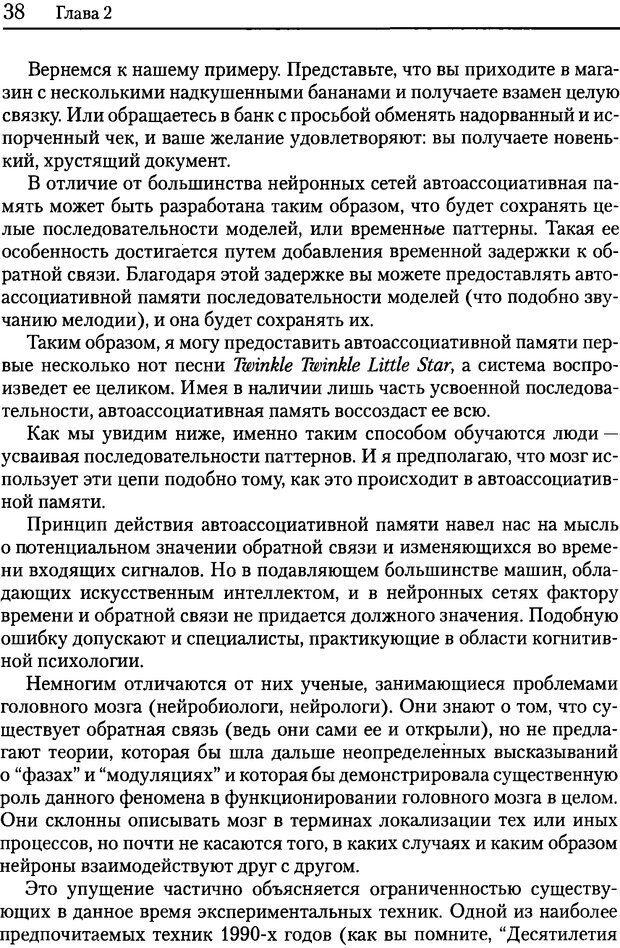 DJVU. Об интеллекте. Хокинс Д. Страница 37. Читать онлайн