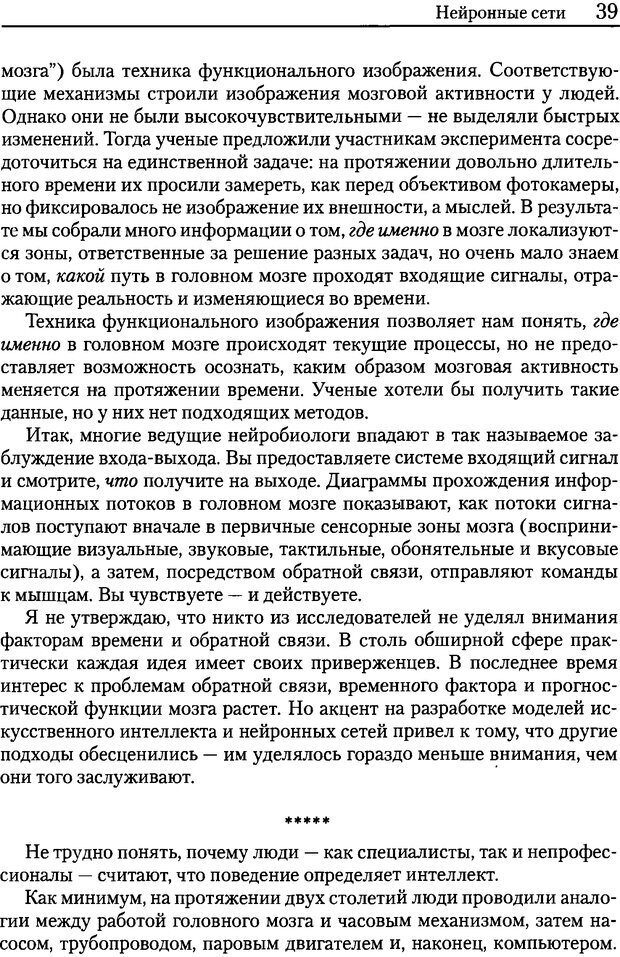 DJVU. Об интеллекте. Хокинс Д. Страница 38. Читать онлайн
