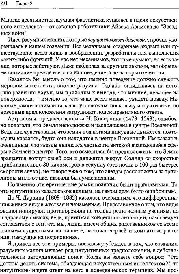 DJVU. Об интеллекте. Хокинс Д. Страница 39. Читать онлайн