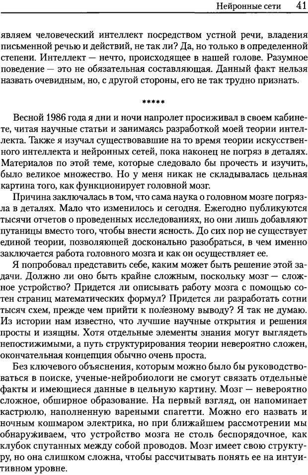 DJVU. Об интеллекте. Хокинс Д. Страница 40. Читать онлайн