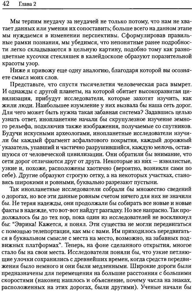 DJVU. Об интеллекте. Хокинс Д. Страница 41. Читать онлайн