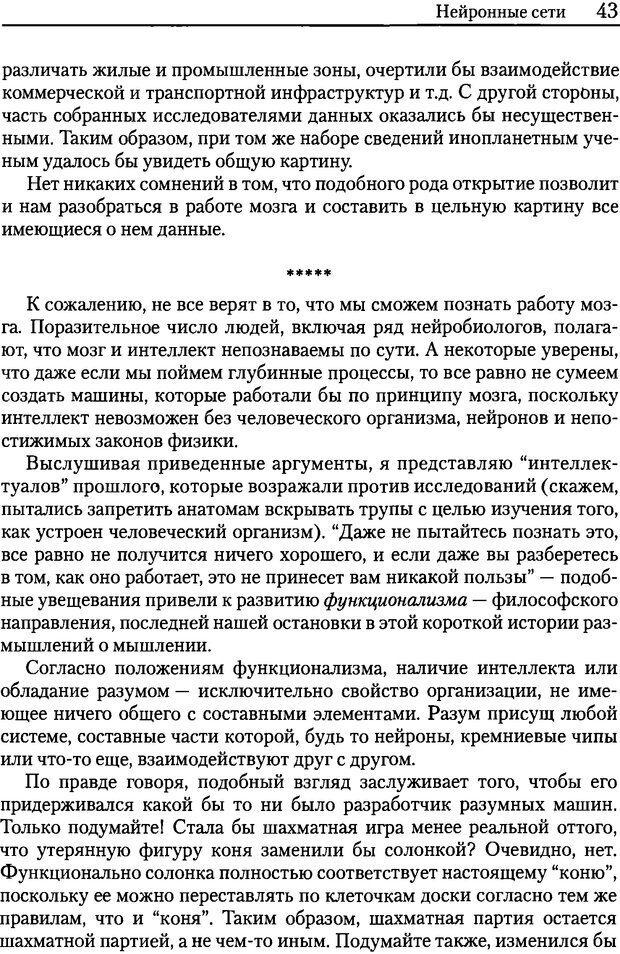 DJVU. Об интеллекте. Хокинс Д. Страница 42. Читать онлайн