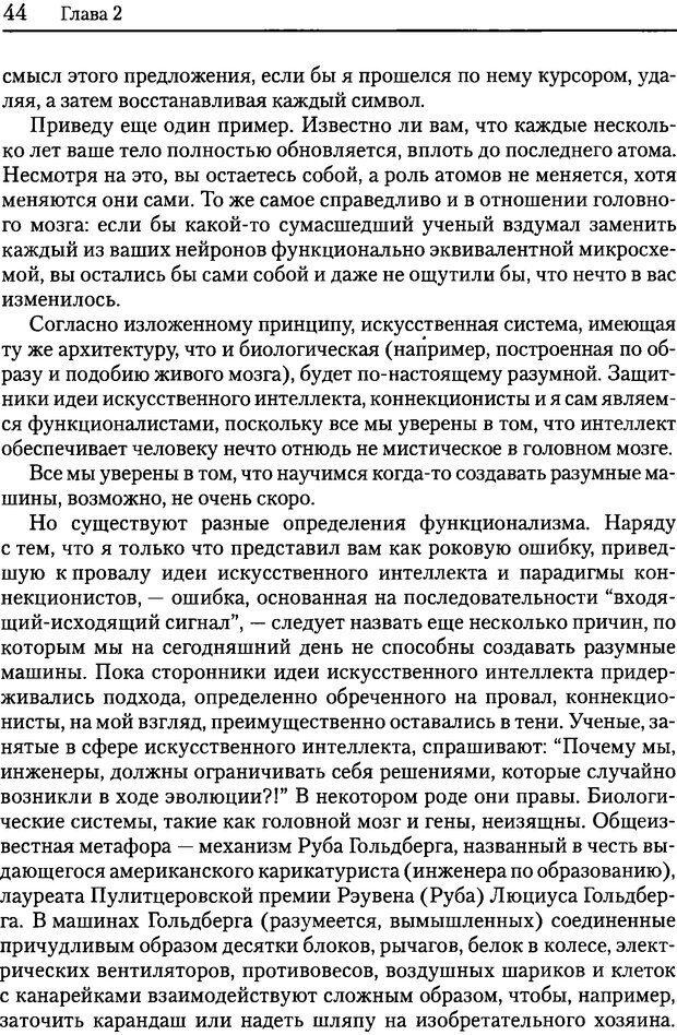 DJVU. Об интеллекте. Хокинс Д. Страница 43. Читать онлайн