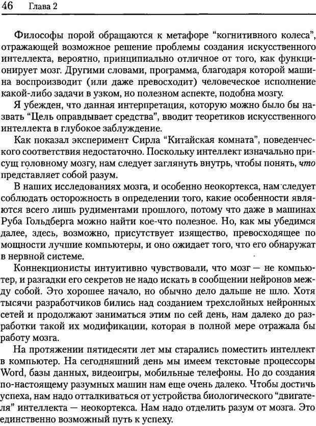 DJVU. Об интеллекте. Хокинс Д. Страница 45. Читать онлайн