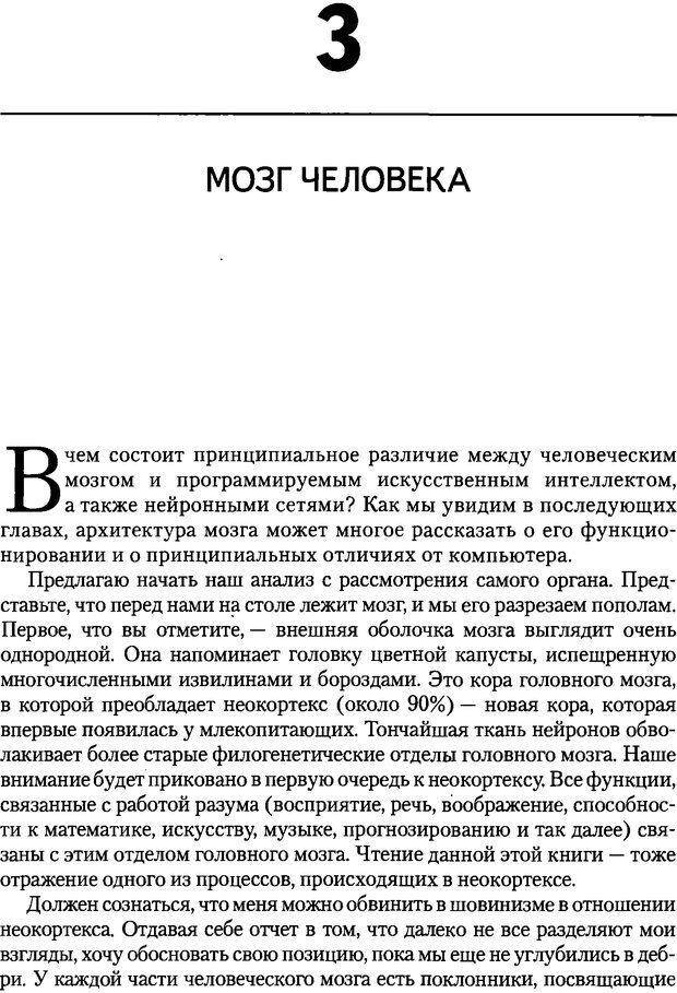 DJVU. Об интеллекте. Хокинс Д. Страница 46. Читать онлайн