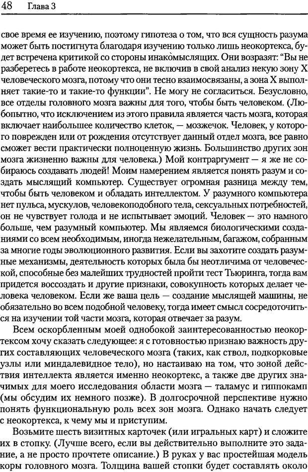 DJVU. Об интеллекте. Хокинс Д. Страница 47. Читать онлайн