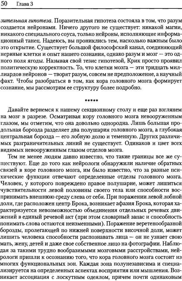 DJVU. Об интеллекте. Хокинс Д. Страница 49. Читать онлайн