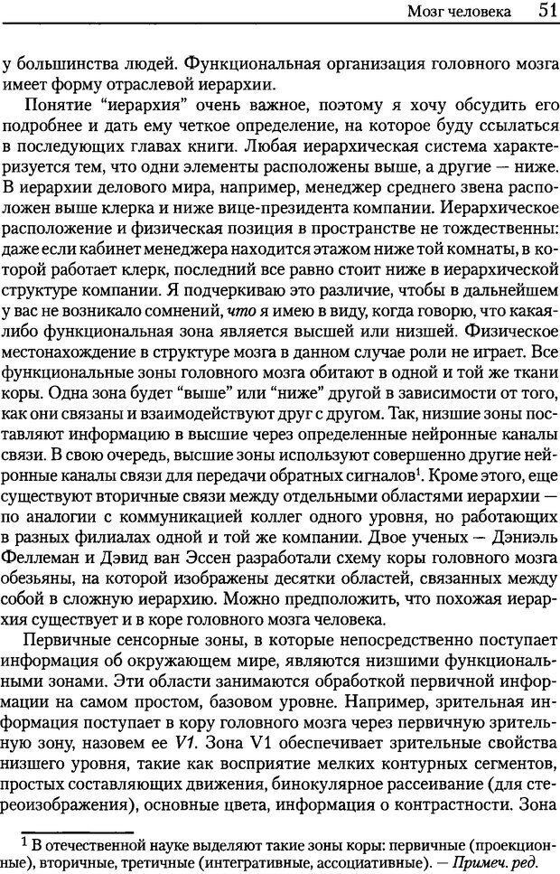 DJVU. Об интеллекте. Хокинс Д. Страница 50. Читать онлайн