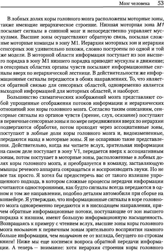 DJVU. Об интеллекте. Хокинс Д. Страница 52. Читать онлайн