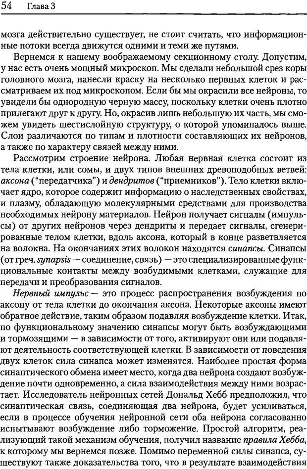 DJVU. Об интеллекте. Хокинс Д. Страница 53. Читать онлайн