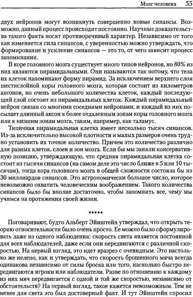 DJVU. Об интеллекте. Хокинс Д. Страница 54. Читать онлайн