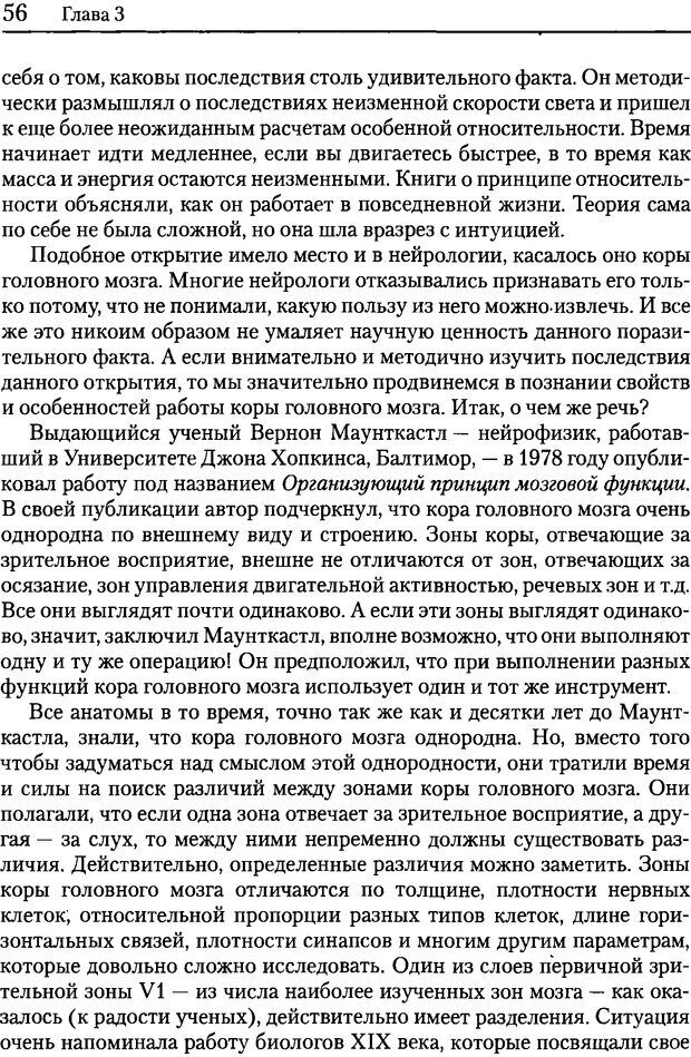 DJVU. Об интеллекте. Хокинс Д. Страница 55. Читать онлайн