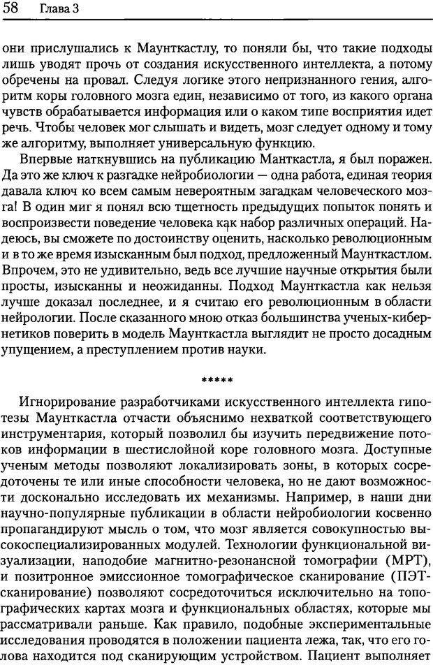 DJVU. Об интеллекте. Хокинс Д. Страница 57. Читать онлайн