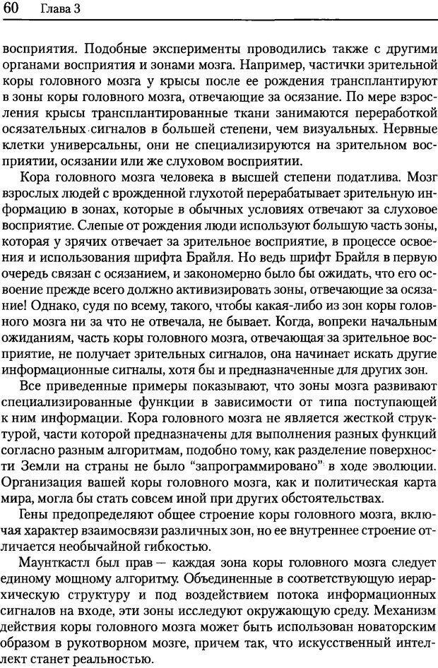 DJVU. Об интеллекте. Хокинс Д. Страница 59. Читать онлайн