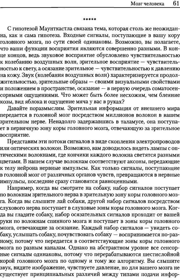 DJVU. Об интеллекте. Хокинс Д. Страница 60. Читать онлайн