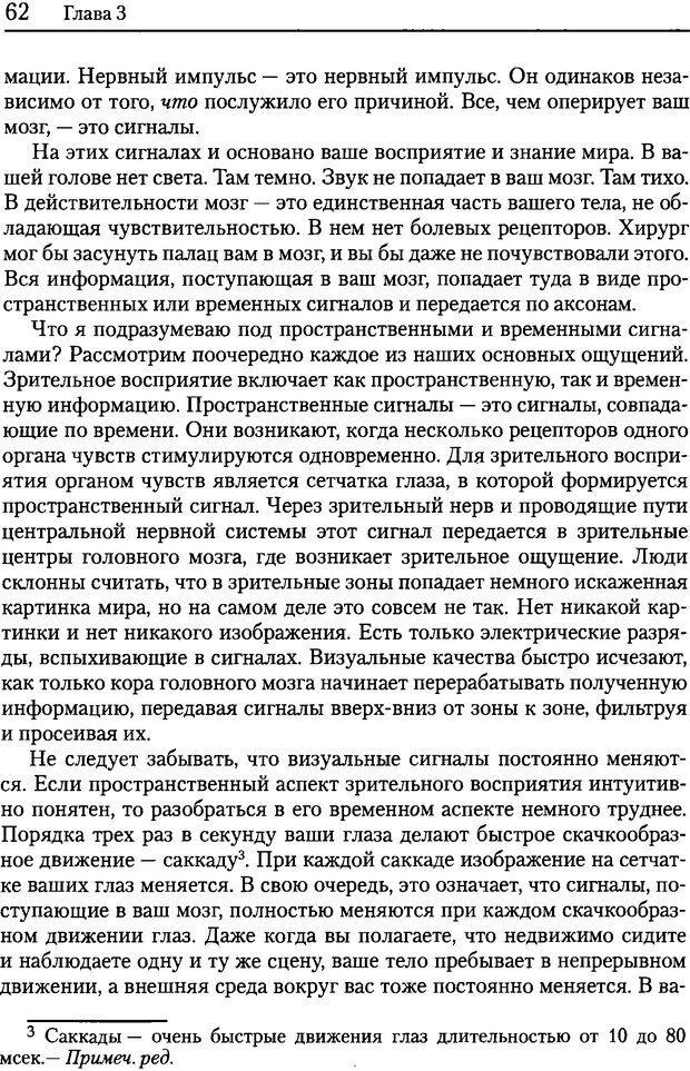 DJVU. Об интеллекте. Хокинс Д. Страница 61. Читать онлайн